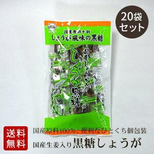 しょうが黒糖 20袋セット 国産原料使用 生姜と黒ごま 便利な小包装タイプ 【送料無料】