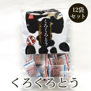 くろくろとう 130g×12袋セット 個包装の加工黒糖【送料無料】