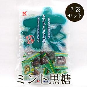ミント黒糖 ミントこくとう 130g×2袋セット JAL機内サービス 加工黒糖【送料無料】