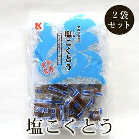 塩黒糖 塩こくとう 130g×2袋セット 粟国の塩使用 加工黒糖【送料無料】