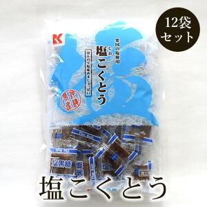 塩黒糖 塩こくとう 130g×12袋セット 粟国の塩使用 加工黒糖【送料無料】