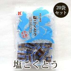 塩黒糖 塩こくとう 130g×20袋セット 粟国の塩使用 加工黒糖【送料無料】