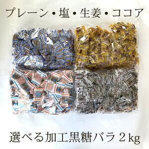 塩黒糖・ミント黒糖・ココア黒糖・生姜黒糖・くろくろとう、5種から選べるお得な個包装バラ2kgセット 送料無料