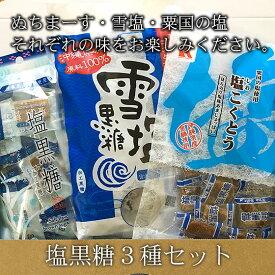 塩黒糖 3種類セット ぬちまーす・雪塩・粟国の塩を使った3種の塩黒糖 送料無料