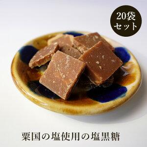 粟国の塩黒糖 120g×20袋 粟国の塩使用 加工黒糖 ミネラル補給 送料無料