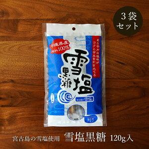 雪塩黒糖 120g×3袋 個包装 ミネラル補給 宮古島の雪塩使用 加工黒糖 送料無料