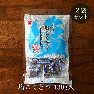 塩黒糖 塩こくとう 130g×2袋 粟国の塩使用 加工黒糖 送料無料