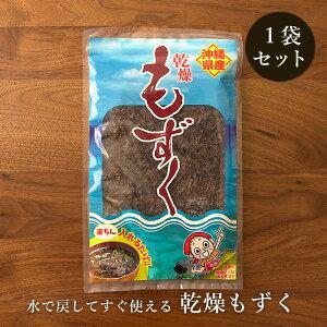 乾燥もずく10g×1袋 沖縄県産もずく 水で戻してすぐ使える 送料無料