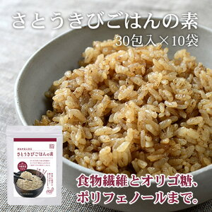 さとうきびごはんの素 2g×30包入×10袋 さとうきびから生まれた新しい食物繊維食品【送料無料】