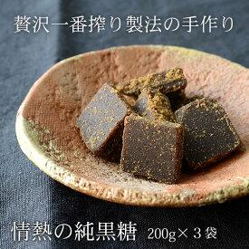 黒糖 200g×3袋 さとうきび100%の無添加手作り黒糖 情熱の純黒糖 沖縄産黒砂糖 カリウム 送料無料