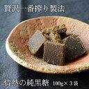 【送料無料】黒糖3袋セット 情熱の純黒糖 沖縄産黒砂糖 手作り黒糖