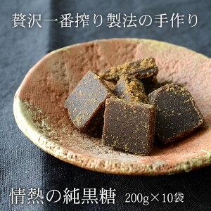 【まとめ買い割引】情熱の純黒糖 200g×10袋 さとうきび100%【送料無料】