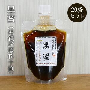 黒蜜 180g×20袋 使いやすい蜜タイプ パウチ袋入り 送料無料