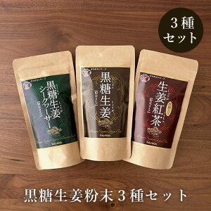 【今だけ10%OFF】黒糖生姜・生姜紅茶・黒糖生姜シークヮーサー 各180g入×3種セット
