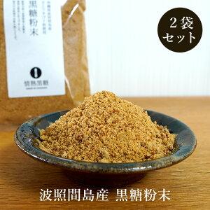 黒糖粉末 240g×2袋 波照間島産 粉黒糖 お料理用黒砂糖 送料無料