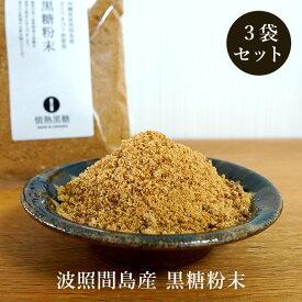 黒糖粉末 240g×3袋 波照間島産 粉黒糖 お料理用黒砂糖 送料無料