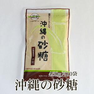 沖縄の砂糖 450g入 10袋セット サンゴカルシウム入り粉砂糖 お料理用砂糖【送料無料】