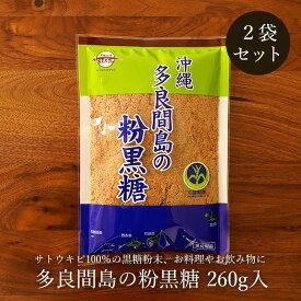 黒糖粉末 260g×2袋 多良間島の黒糖粉末 お料理用黒砂糖 送料無料