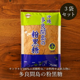 黒糖粉末 260g×3袋 純黒糖粉タイプ 多良間島の黒糖粉末 お料理用黒砂糖 送料無料