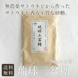 琉球三盆糖 200g入 3袋セット 無農薬サトウキビから作った上品な三盆糖 オーガニック砂糖【送料無料】