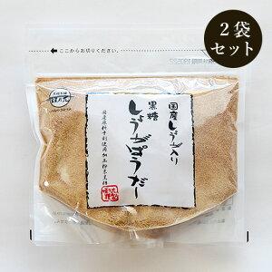 黒糖しょうがぱうだー 180g×2袋 沖縄産黒糖と国産生姜使用 黒糖生姜湯 送料無料
