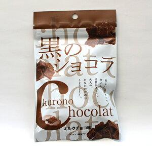 黒のショコラ ミルクチョコ味 40g 黒糖チョコレート 黒糖菓子