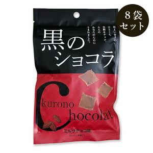 黒のショコラ ミルクチョコ味 40g×8袋 黒糖チョコレート 黒糖菓子【送料無料】