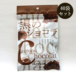黒のショコラ ミルクチョコ味 40g×40袋 黒糖チョコレート 黒糖菓子【送料無料】