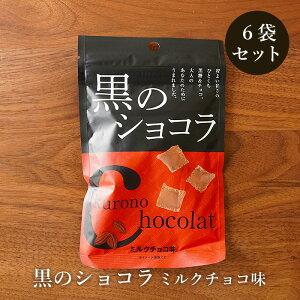 黒のショコラ ミルクチョコ味 40g×6袋セット 黒糖チョコレート 黒糖菓子 送料無料