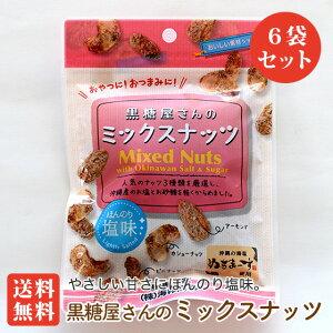黒糖ミックスナッツ 6袋セット 黒糖屋さんのミックスナッツ 37g アーモンド、ピーナッツ、カシューナッツ、人気のナッツに黒糖を絡めた黒糖菓子 送料無料