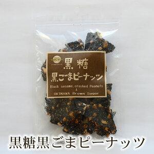黒糖黒ごまピーナッツ 90g 黒糖本舗垣乃花 送料無料 黒ごまたっぷり 黒糖菓子