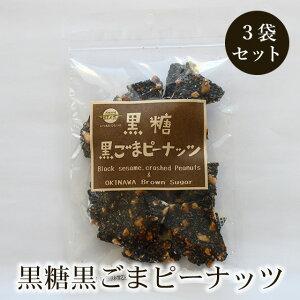 黒糖黒ごまピーナッツ 90g 3袋セット 黒糖本舗垣乃花 送料無料 黒ごまたっぷり 黒糖菓子