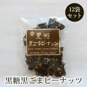 黒糖黒ごまピーナッツ 90g 12袋セット 黒糖本舗垣乃花 送料無料 黒ごまたっぷり 黒糖菓子