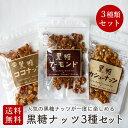 黒糖ナッツ 3種セット 黒糖本舗垣乃花 3種類の人気黒糖ナッツ【送料無料】
