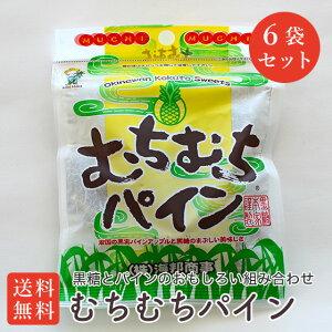 むちむちパイン 6袋セット 黒糖とパイン果肉 黒糖菓子 送料無料