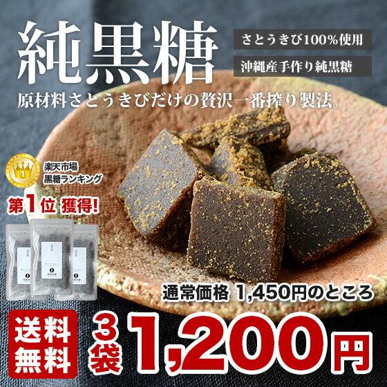 【送料無料】黒糖3袋セット 情熱の純黒糖 手作り沖縄産黒砂糖 訳あり黒糖メール便