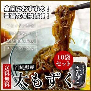 【送料無料】もずく 沖縄県産太もずく500g入×10袋 フコイダン豊富!長期保存可能な塩蔵タイプ。
