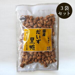 だいず黒糖 130g×3袋 黒糖本舗垣乃花 送料無料 大豆の黒糖菓子