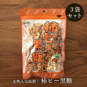 柿ピー黒糖 120g×3袋 黒糖菓子 送料無料