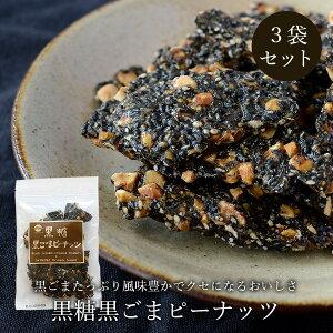 黒糖黒ごまピーナッツ 90g×3袋 黒ごまたっぷり 黒糖菓子 送料無料
