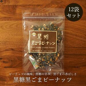 黒糖黒ごまピーナッツ 90g×12袋 黒ごまたっぷり 黒糖菓子 送料無料