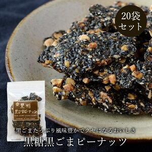 黒糖黒ごまピーナッツ 90g 20袋セット 黒ごまたっぷり 黒糖菓子 送料無料