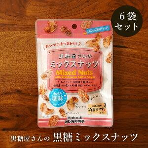 黒糖ミックスナッツ 37g×6袋 アーモンド、ピーナッツ、カシューナッツ、人気のナッツ3種に黒糖を絡めた黒糖菓子 送料無料