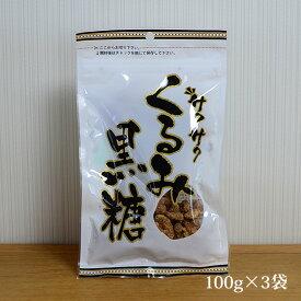サクサクくるみ黒糖 100g×3袋 しっとりサクサク食感【送料無料】