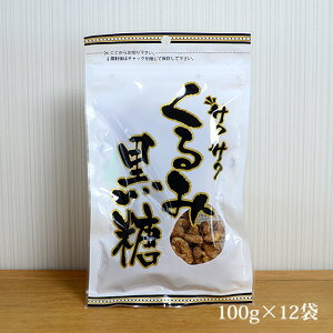 サクサクくるみ黒糖 100g×12袋 しっとりサクサク食感【送料無料】