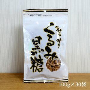 サクサクくるみ黒糖 100g×30袋 しっとりサクサク食感【送料無料】