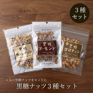 黒糖ナッツ3種セット アーモンド カシューナッツ ココナッツ 人気黒糖ナッツ詰め合わせ【送料無料】