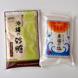 沖縄の砂糖 450gと粟国の塩 500gのセット 送料無料