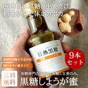 【送料無料】黒糖しょうが蜜 8本セット 純黒糖と国産生姜だけ!余計なものは一切ない無添加の黒糖生姜蜜