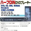 【一年間保証】地デジCPRM対応VRモード ハーフDINサイズ DVDプレーヤー ★映像・音声入出力あり